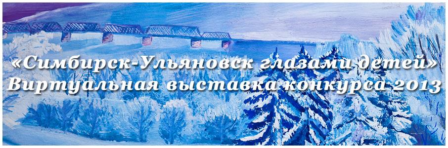 Тоньшина Юлия (17 лет) «Императорский мост. Вид с зимнего Венца» / 3 место в старшей категории