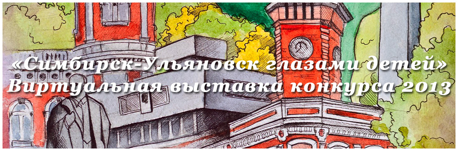 Кузьмина Анна (16 лет) «Любимый город» / 1 место в старшей категории
