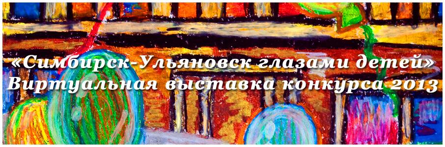 Гриднева Дарья (10 лет) «Ульяновск - родина Ленина» / 3 место в средней категории