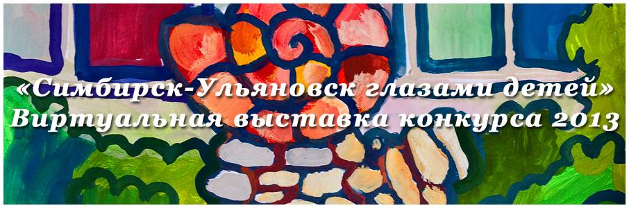 Великая Елизавета (11 лет) «Памятник Симбирциту» / 2 место в средней категории