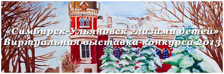 Касымова Резеда (13 лет) «Зимняя прогулка по Венцу» / 1 место в средней категории