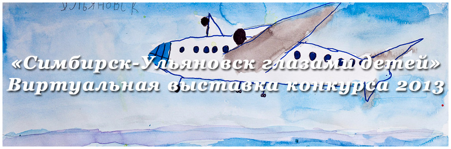 Землянко Елизавета (7 лет) «Волга» / 3 место в младшей категории