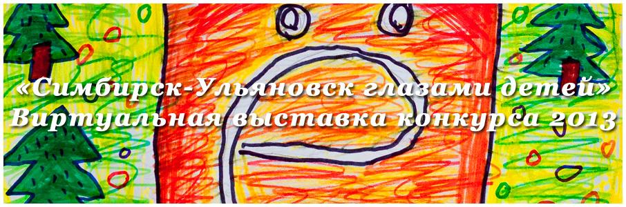 Аникина Арина (8 лет) «Памятник букве» / 2 место в младшей категории