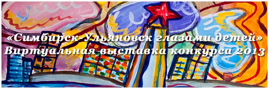 Лукьянова Светлана (6 лет) «Обелиск» / 1 место в младшей категории