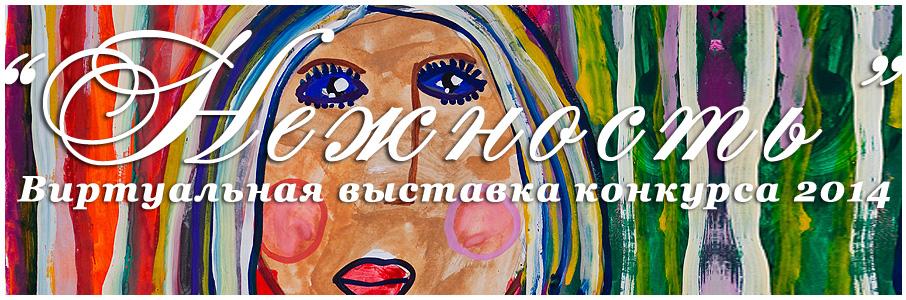 Пивоварчук Никита (6 лет) «Моя мама самая нежная» / 2 место в младшей категории