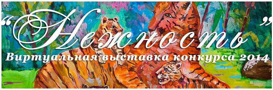 Нефёдова Ольга (14 лет) «Материнское тепло» / 3 место в старшей категории