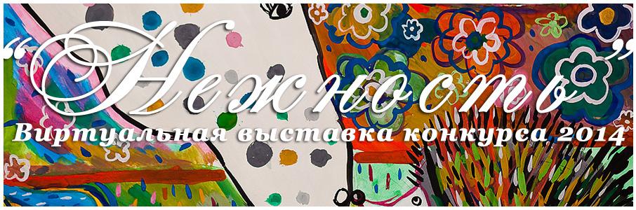 Замалтдинова Алина (11 лет) «Нежность» / 1 место в средней категории