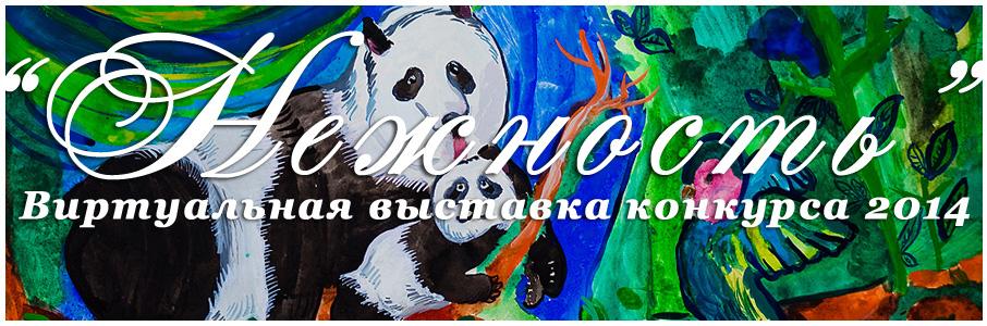 Старшенкова Мария (11 лет) «Панды» / 3 место в средней категории