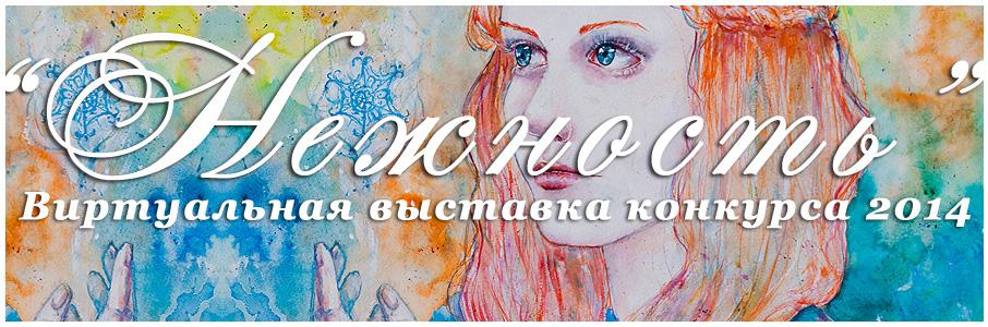 Мартынова Александра (15 лет) «Зимняя сказка» / 2 место в старшей категории