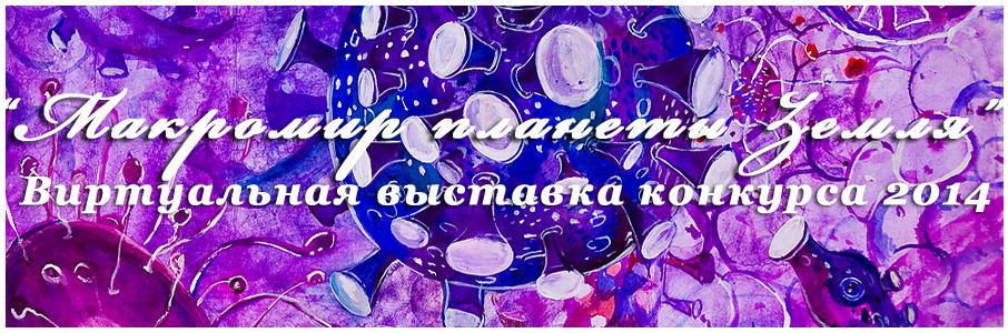 Прохорова Александра (9 лет) «Микроорганизмы» / 1 место в младшей категории
